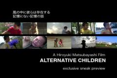 SAYUKI 公式ブログ/Altarnative children 画像1