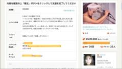 SAYUKI 公式ブログ/CAMPFIREの支援方法を詳しくUP!! 画像3