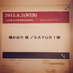 SAYUKI 公式ブログ/北区赤羽イベント1 画像1