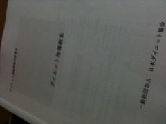 SAYUKI 公式ブログ/ダイエット講習会 画像2