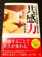 SAYUKI 公式ブログ/最近読んだ本。共感力! 画像3