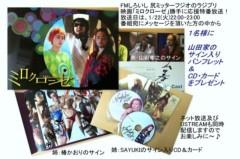 SAYUKI 公式ブログ/22日、今夜22時ラジオ生出演! 画像2