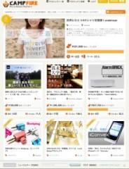 SAYUKI 公式ブログ/CAMPFIRE、もうすぐ着火!! 画像2