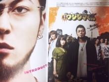 SAYUKI 公式ブログ/闇金ウシジマくん!!試写会 画像1
