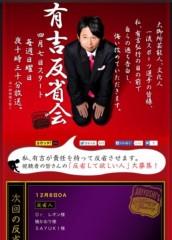 SAYUKI 公式ブログ/有吉反省会でるよ 画像2