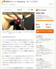 SAYUKI 公式ブログ/CAMPFIRE、もうすぐ着火!! 画像3