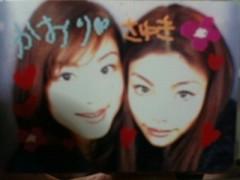 SAYUKI 公式ブログ/いとこ集合! 画像3