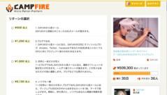 SAYUKI 公式ブログ/CAMPFIREの支援方法を詳しくUP!! 画像2