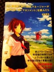 SAYUKI 公式ブログ/最近読んだ本。共感力! 画像2