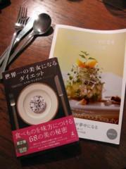 SAYUKI 公式ブログ/ビューティ本 画像1