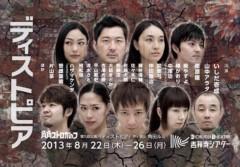 SAYUKI 公式ブログ/いしだ壱成主演、椿かおり出演 画像2