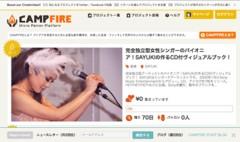 SAYUKI 公式ブログ/SAYUKI本!!作りましょう!! 画像1