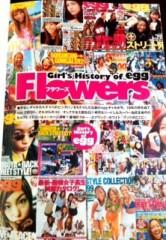 SAYUKI 公式ブログ/Flowers 3 画像2