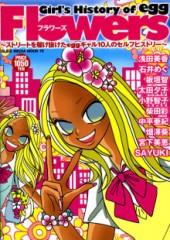 SAYUKI 公式ブログ/Flowers 発売!!! 画像1