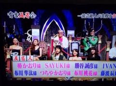 SAYUKI 公式ブログ/今夜有吉反省会だよ。 画像1