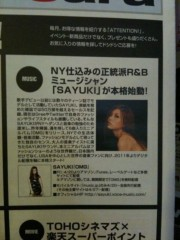 SAYUKI 公式ブログ/FLYING POSTMAN PRESS 画像2