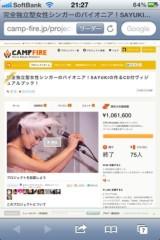 SAYUKI 公式ブログ/サクセスのご報告! 画像1