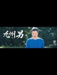Emmy 公式ブログ/九州男サンLive〜 画像3