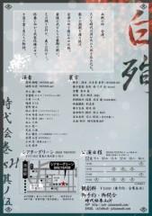 黒崎 翔晴 公式ブログ/★白殉〜はくじん〜★ 画像2
