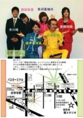 黒崎 翔晴 公式ブログ/ジャージ家族 画像2