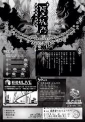 黒崎 翔晴 公式ブログ/【阿弖流為】 画像2