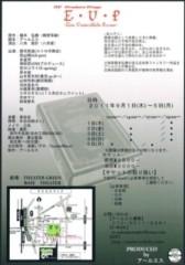 黒崎 翔晴 公式ブログ/●E・U・P● 画像2