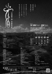 黒崎 翔晴 公式ブログ/【ガラ版 矛盾】 画像3