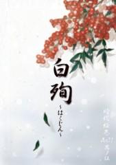 黒崎 翔晴 公式ブログ/★白殉〜はくじん〜★ 画像1
