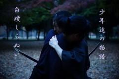 黒崎 翔晴 公式ブログ/【白瓊〜しらぬい〜 CM】 画像1