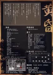 黒崎 翔晴 公式ブログ/★黄昏〜たそがれ〜★ 画像2