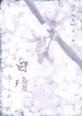 黒崎 翔晴 公式ブログ/★白瓊〜しらぬい〜★ 画像1