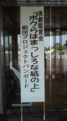 黒崎 翔晴 公式ブログ/【茨城公演】 画像1