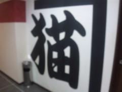 黒崎 翔晴 公式ブログ/【招き猫】 画像2