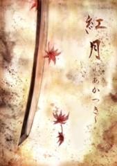 黒崎 翔晴 公式ブログ/★紅月〜あかつき〜★ 画像2