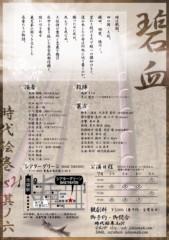 黒崎 翔晴 公式ブログ/★碧血〜へきけつ〜★ 画像2