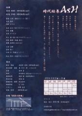 黒崎 翔晴 公式ブログ/★白瓊〜しらぬい〜★ 画像2