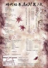 黒崎 翔晴 公式ブログ/★紅月〜あかつき〜★ 画像3