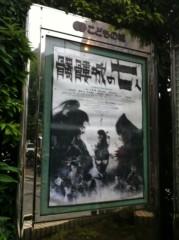 黒崎 翔晴 公式ブログ/【髑髏城の七人】 画像2