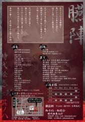 黒崎 翔晴 公式ブログ/★臙陣〜えんじん〜★ 画像2