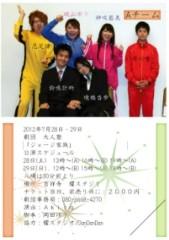 黒崎 翔晴 公式ブログ/ジャージ家族 画像1