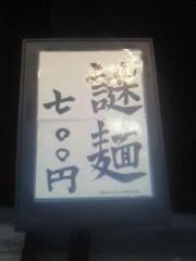 黒崎 翔晴 公式ブログ/【謎麺】 画像1