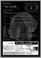 黒崎 翔晴 公式ブログ/【ヴィクトリア】 画像2