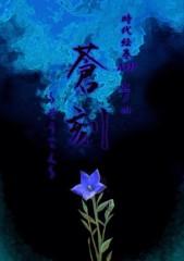 黒崎 翔晴 公式ブログ/★蒼刻〜そうこく〜★ 画像1