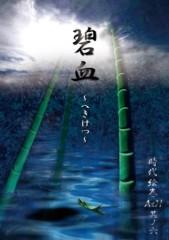 黒崎 翔晴 公式ブログ/★碧血〜へきけつ〜★ 画像1