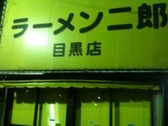 臼杵寛 公式ブログ/ただいま☆ 画像1