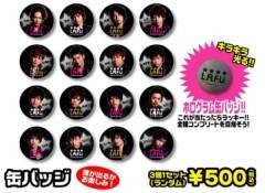 臼杵寛 公式ブログ/L.A.F.U.のグッズ販売☆ 画像2