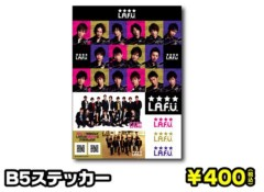 臼杵寛 公式ブログ/L.A.F.U.のグッズ販売☆ 画像3