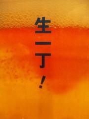 進藤学 公式ブログ/いい言葉だな… 画像1