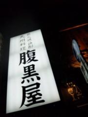 進藤学 公式ブログ/腹黒く… 画像1