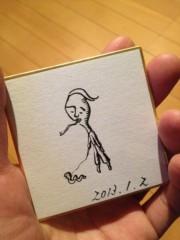 進藤学 公式ブログ/本日は一月二日… 画像1